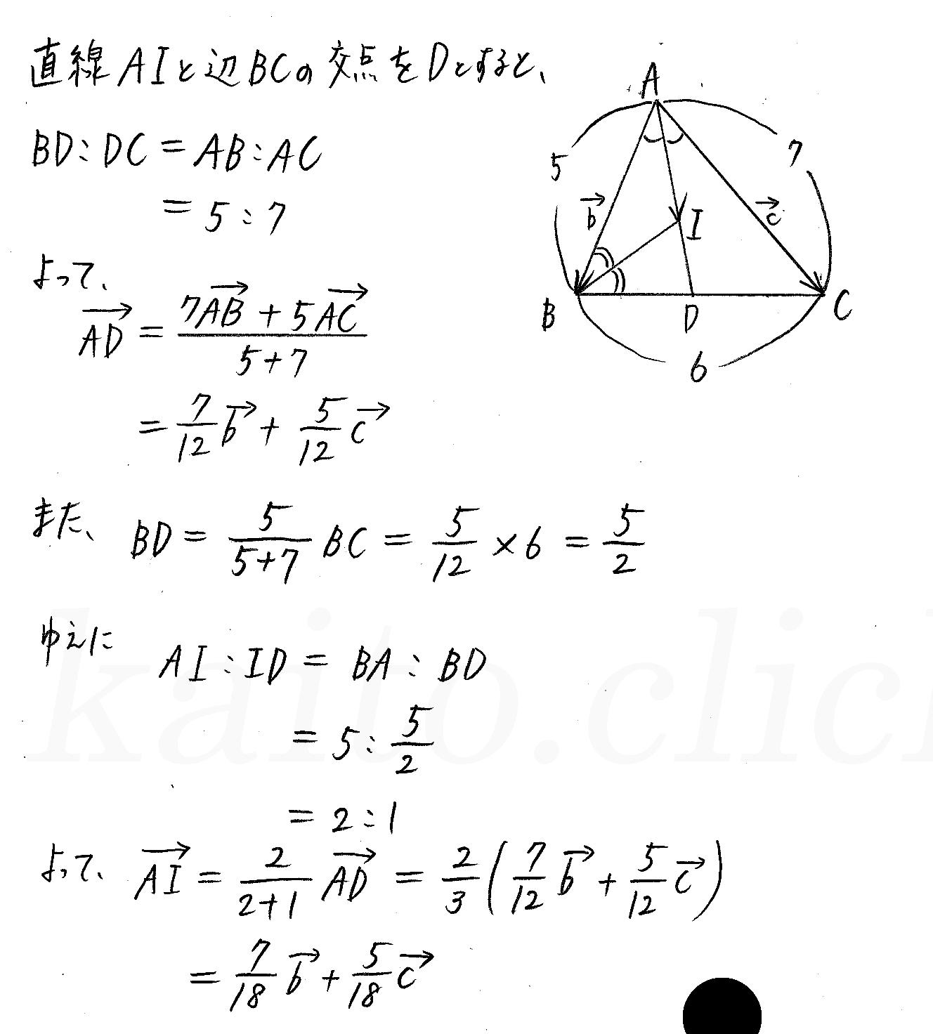 クリアー数学B-48解答