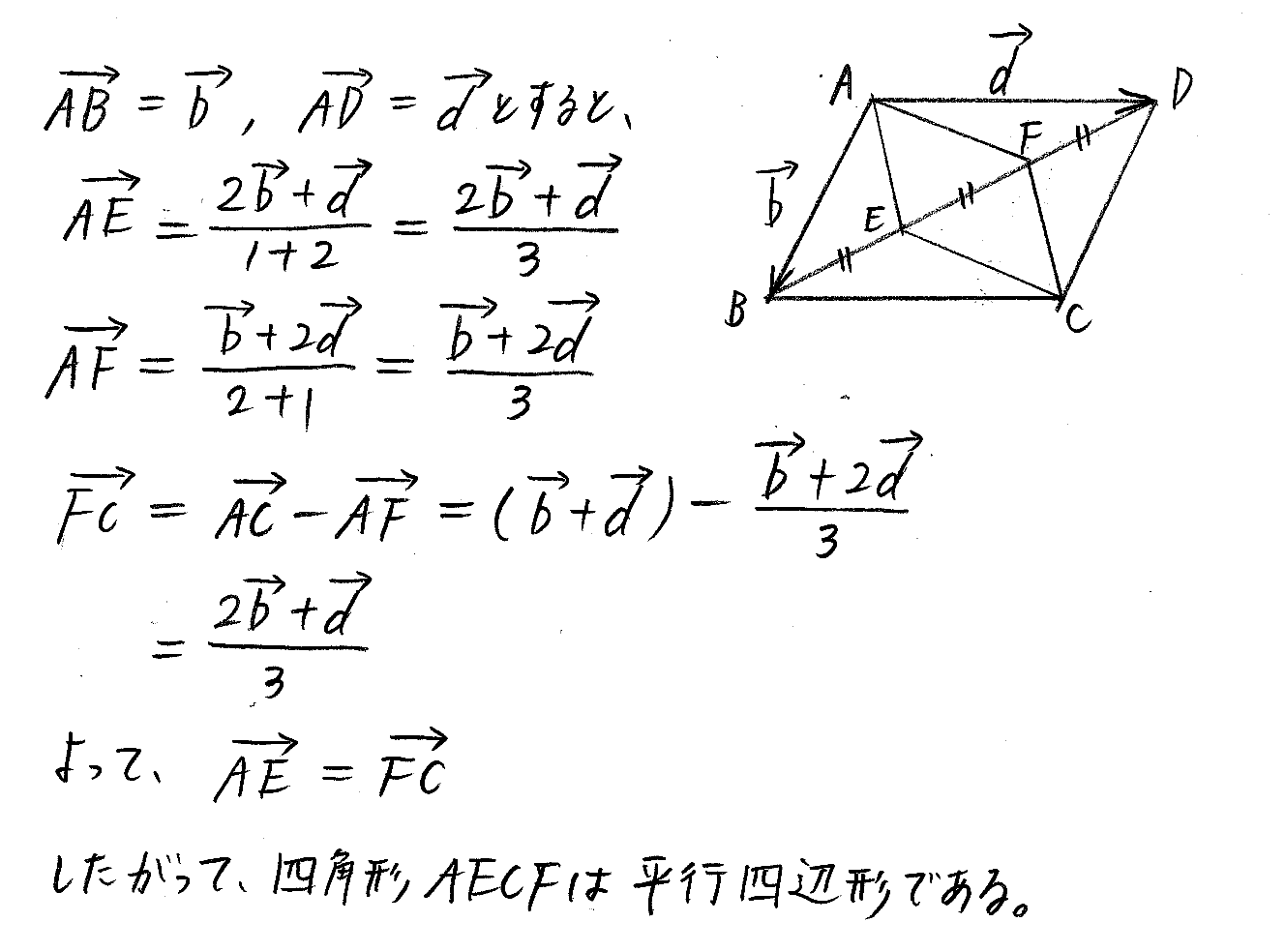 クリアー数学B-49解答