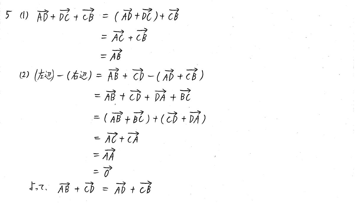 クリアー数学B-5解答