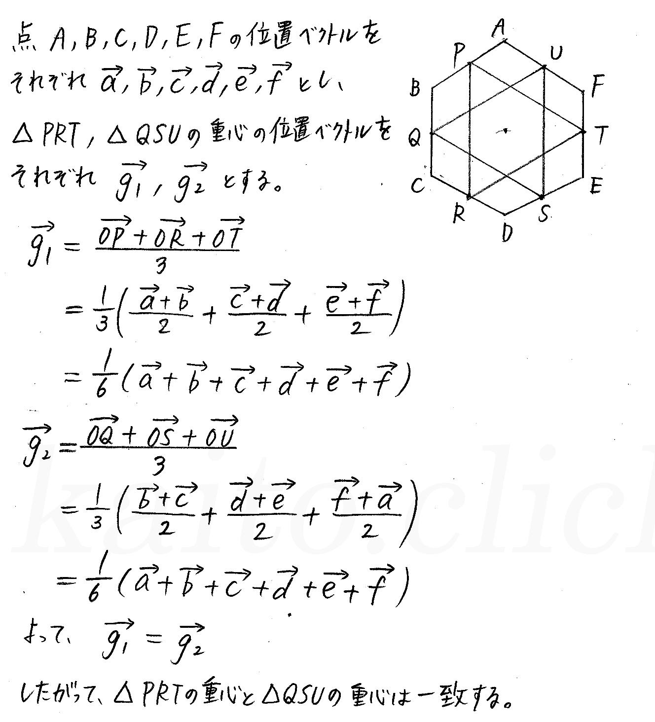 クリアー数学B-50解答