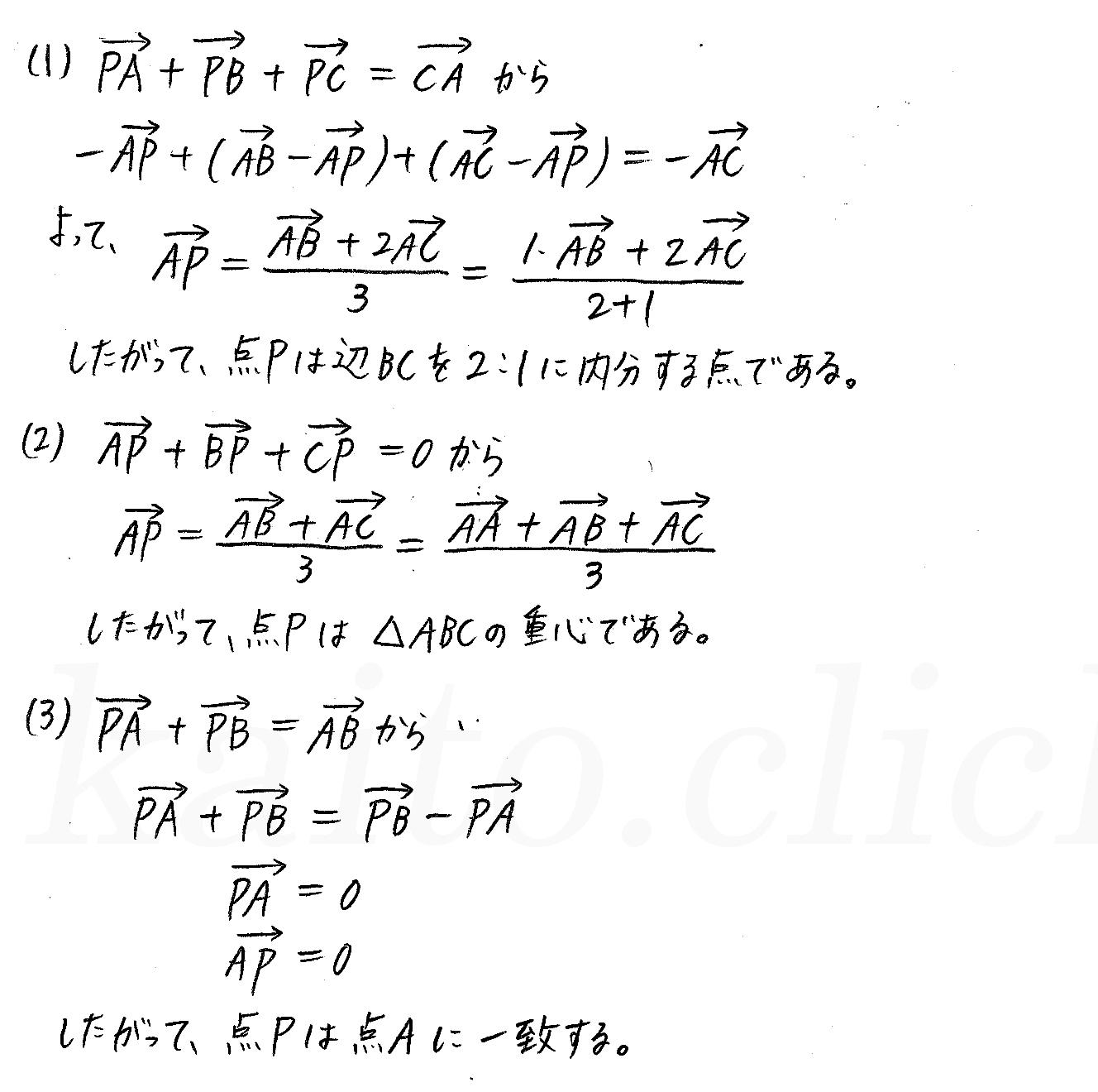 クリアー数学B-51解答