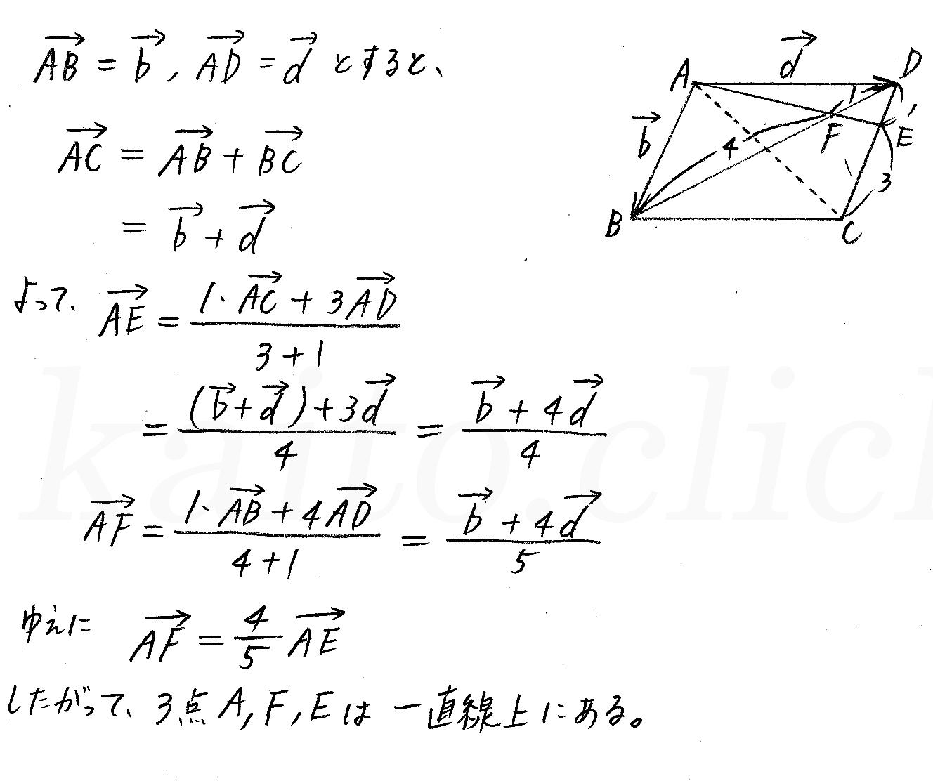 クリアー数学B-53解答
