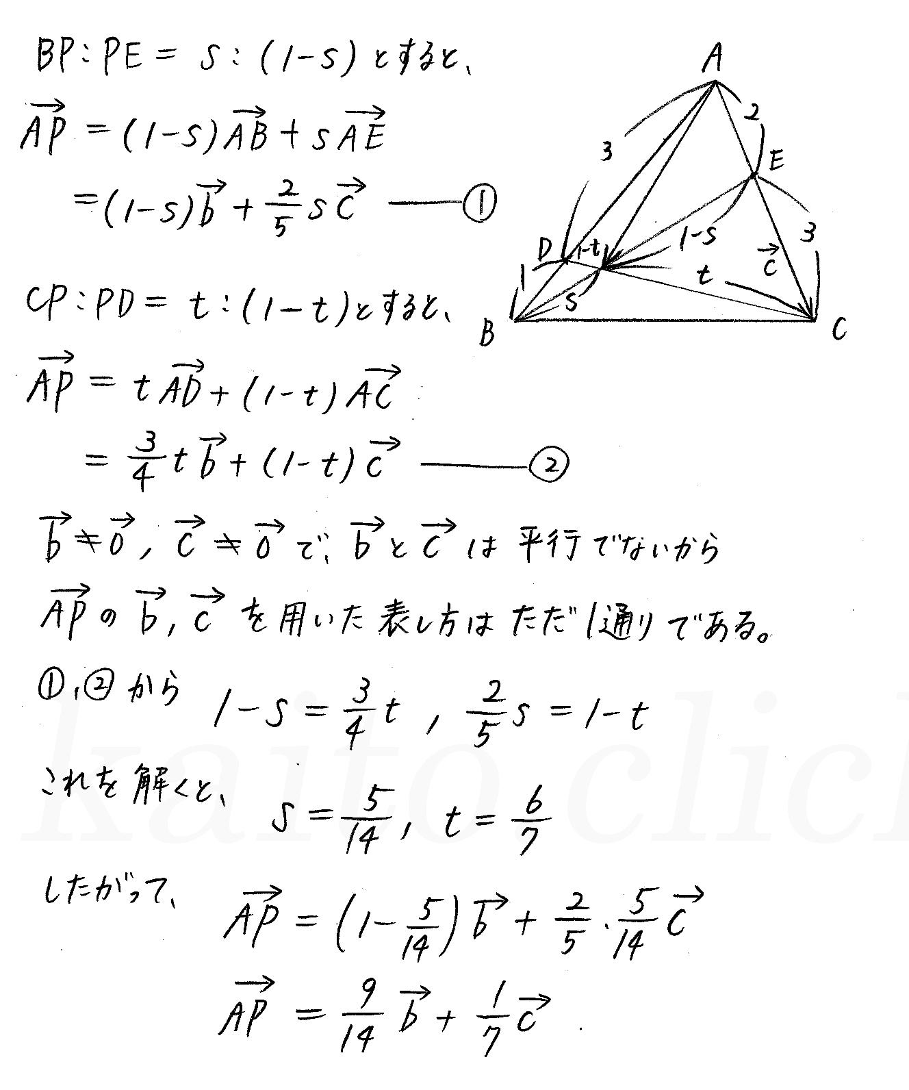 クリアー数学B-55解答