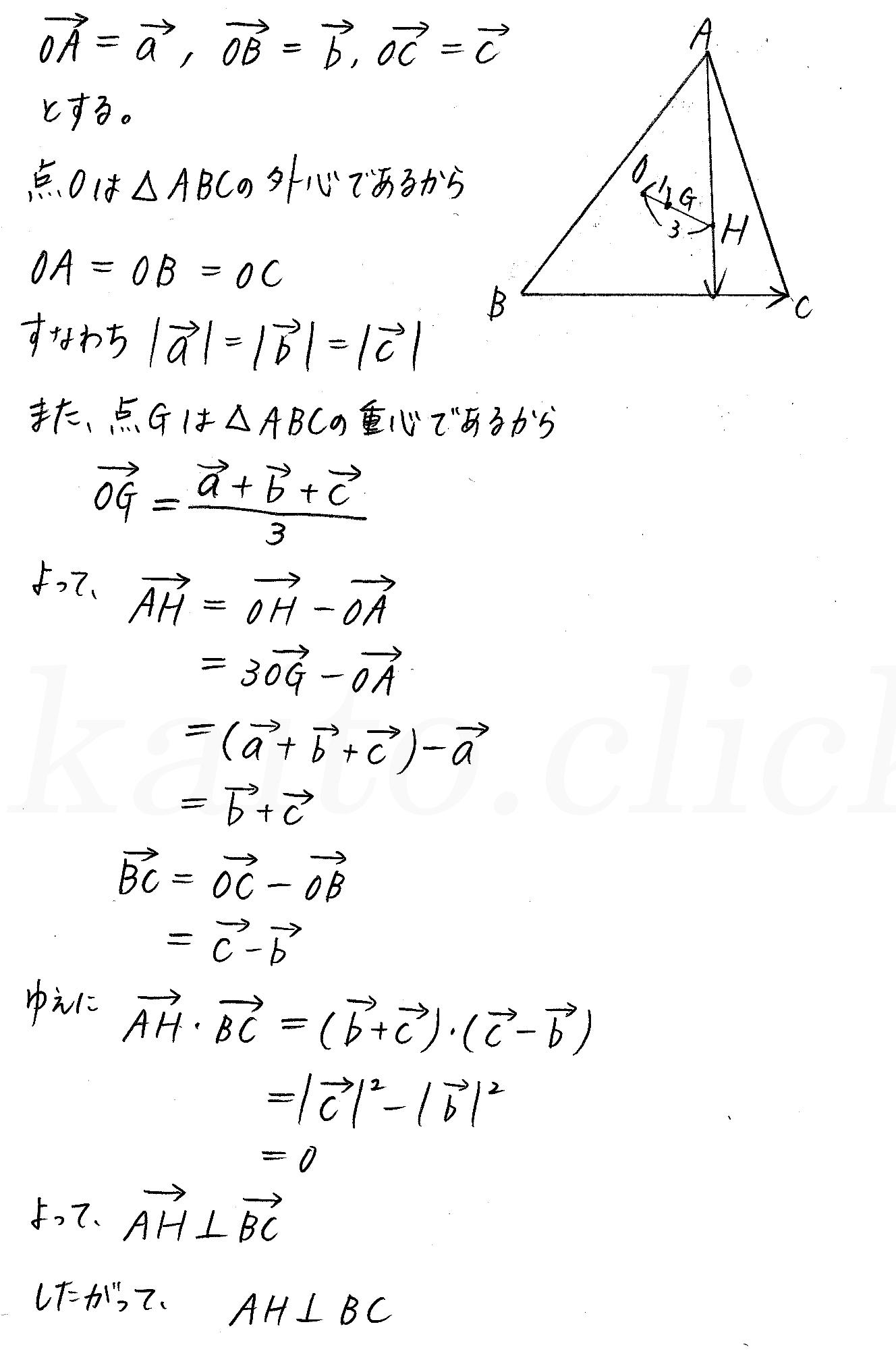クリアー数学B-60解答
