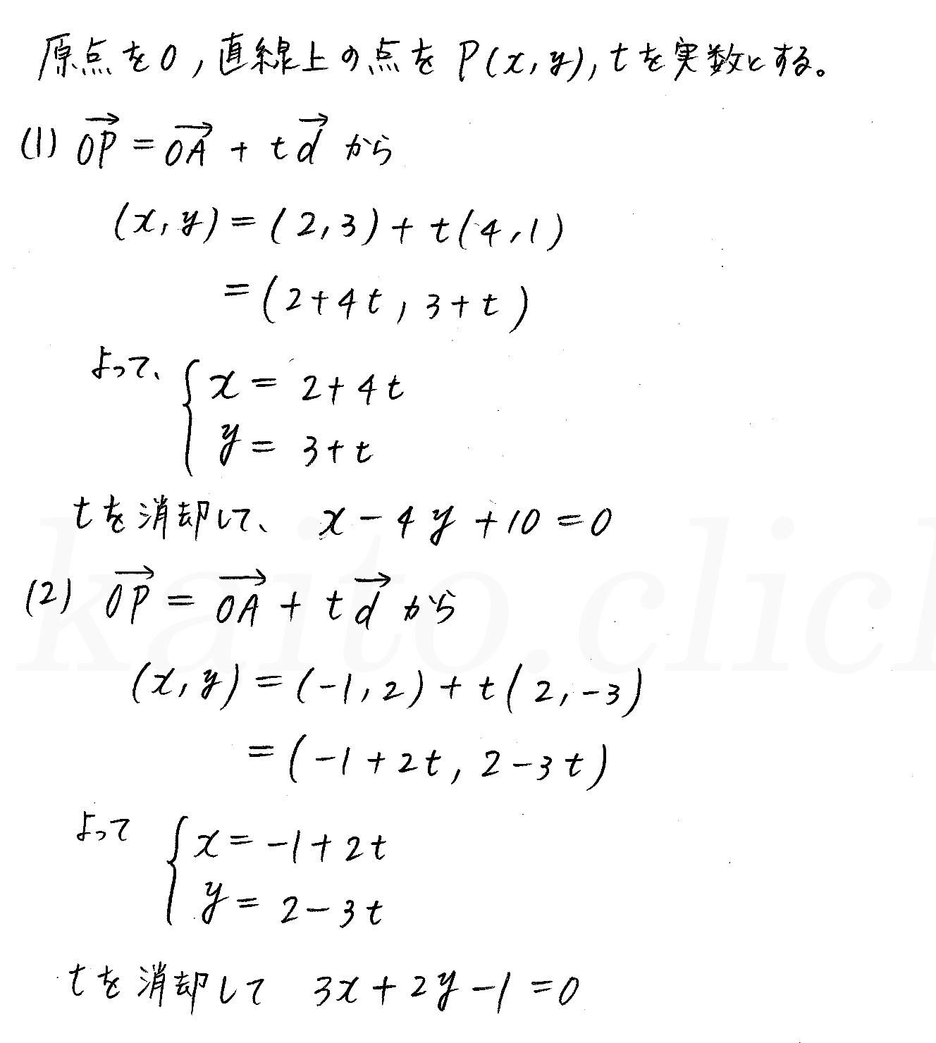 クリアー数学B-61解答