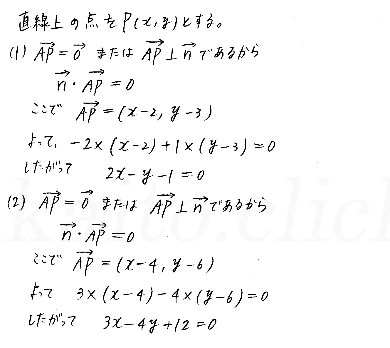 クリアー数学B-63解答