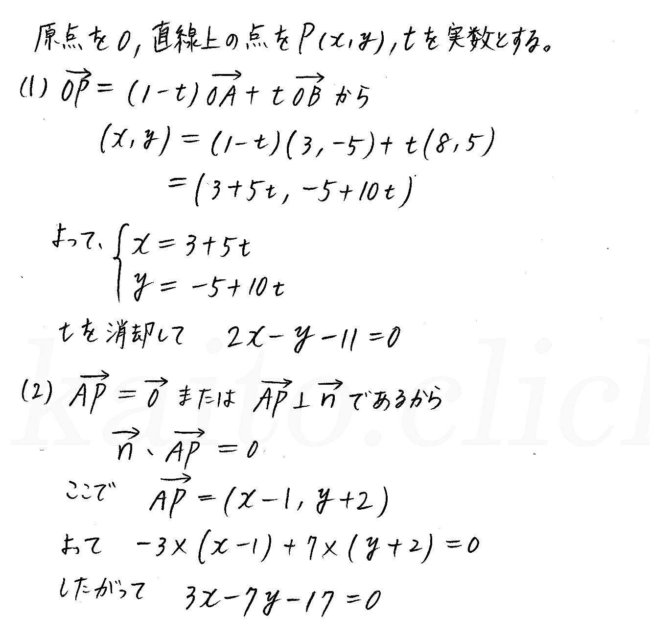 クリアー数学B-64解答