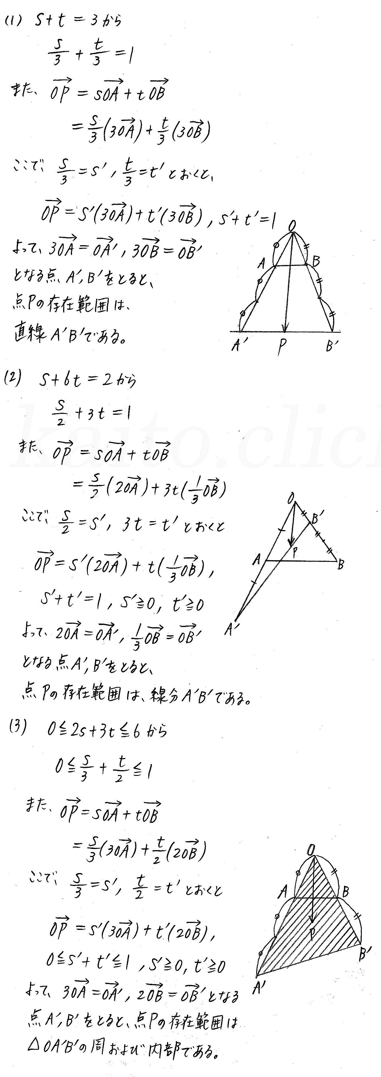 クリアー数学B-65解答