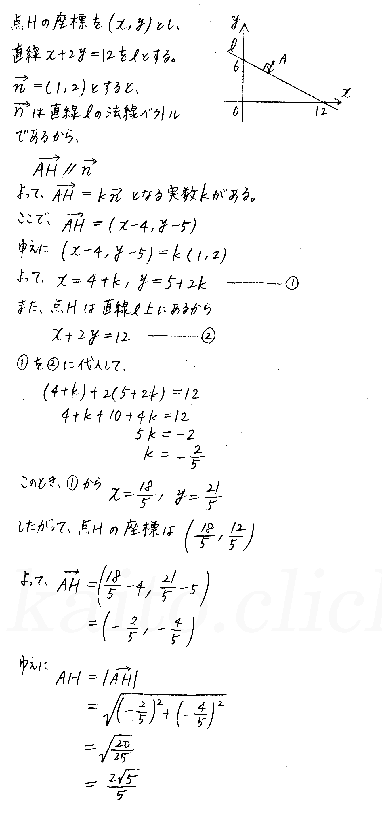 クリアー数学B-66解答