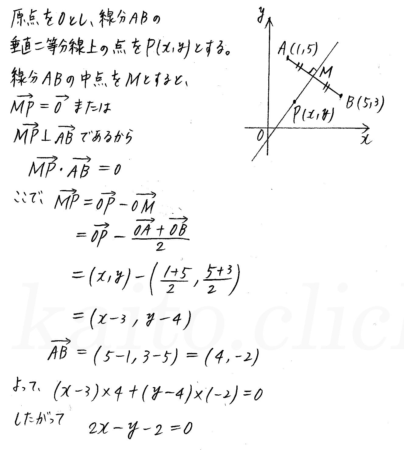 クリアー数学B-67解答