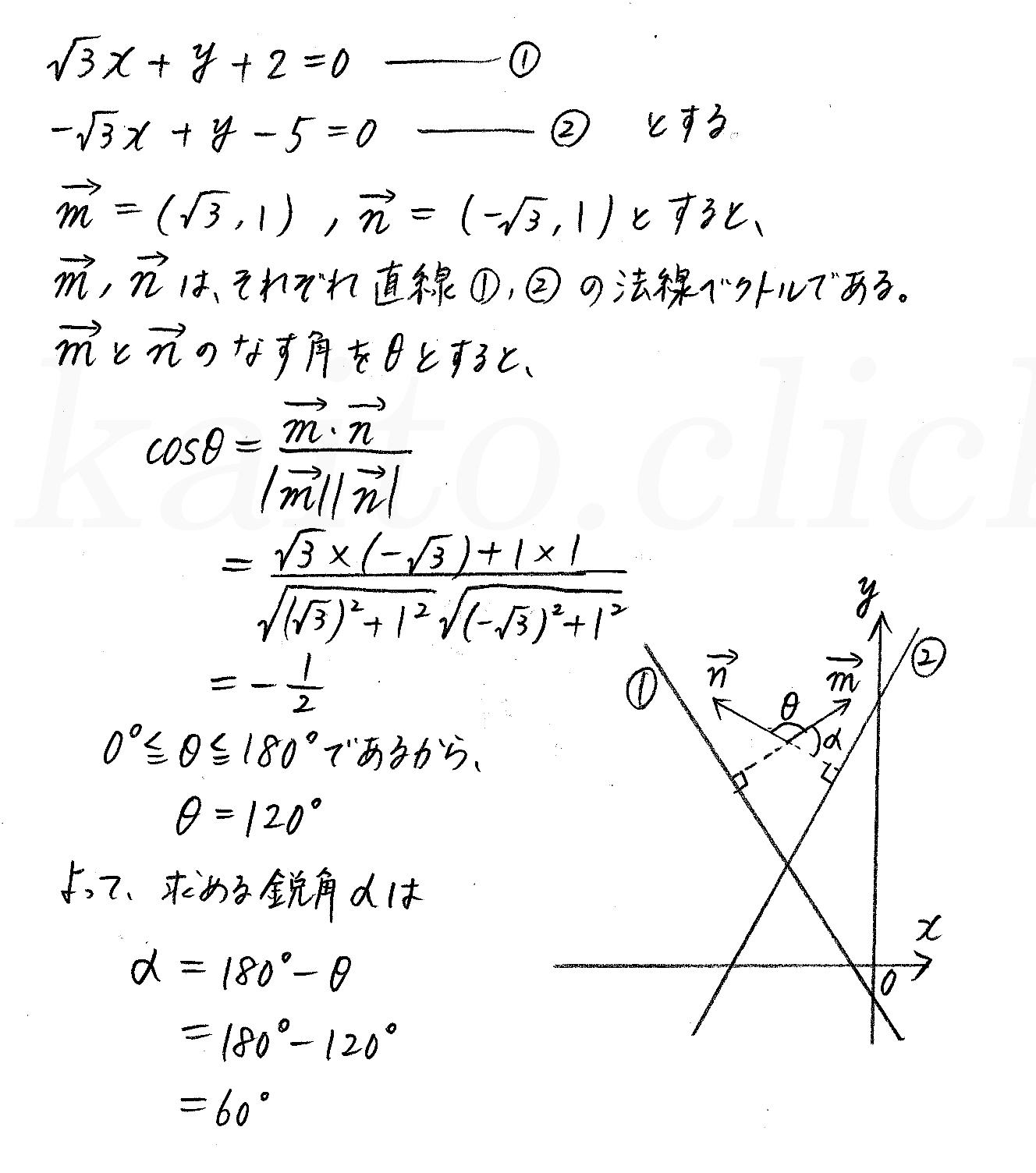 クリアー数学B-68解答