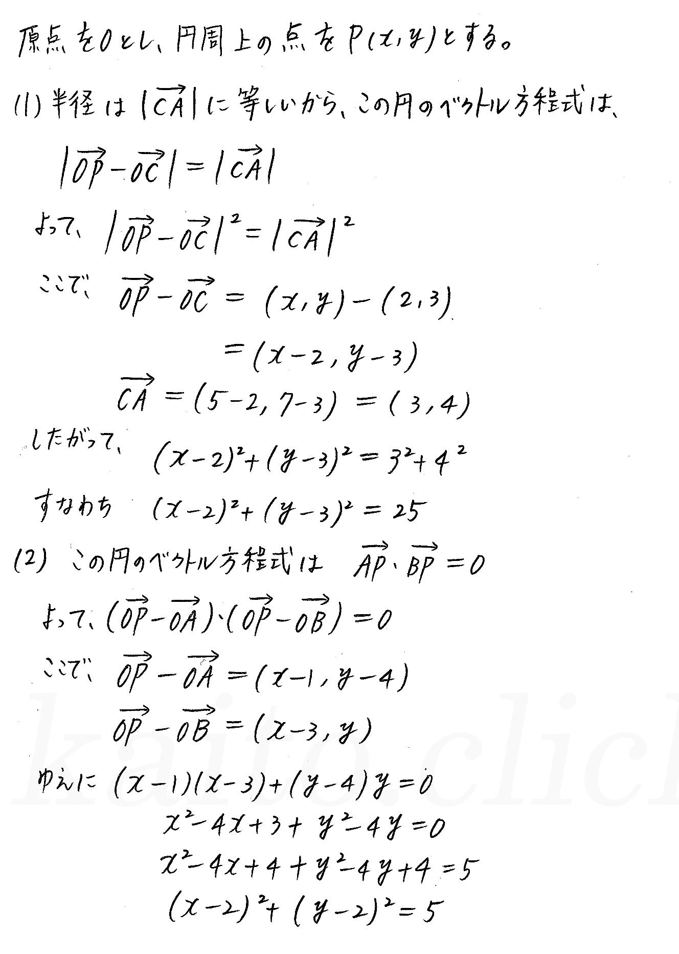 クリアー数学B-69解答
