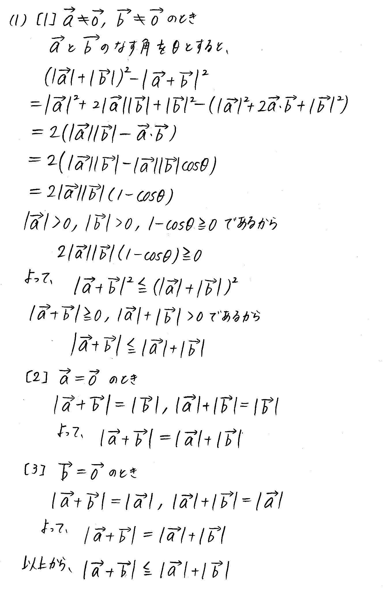 クリアー数学B-72解答