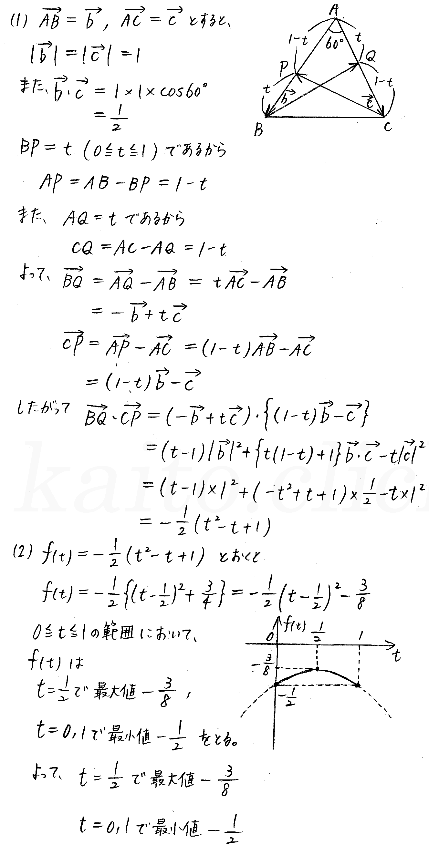 クリアー数学B-74解答
