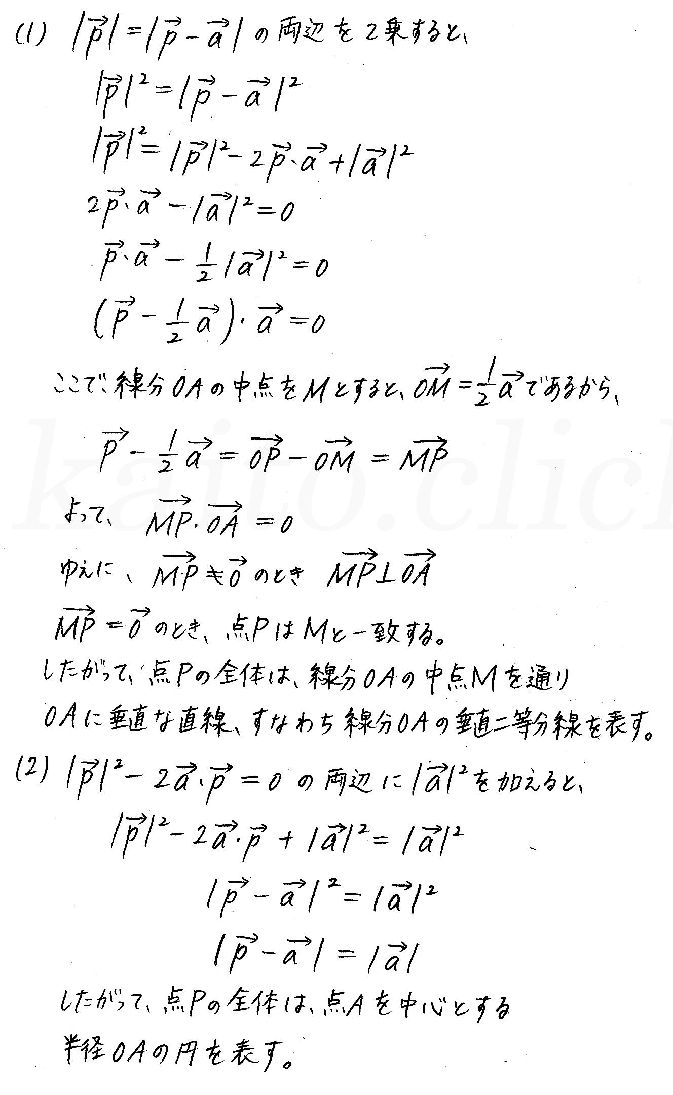 クリアー数学B-76解答