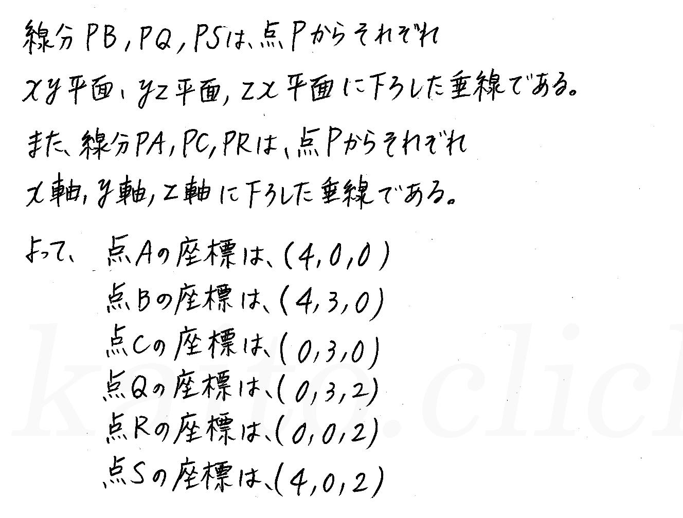 クリアー数学B-77解答