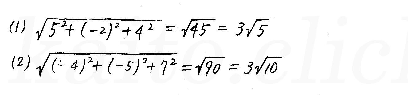 クリアー数学B-79解答