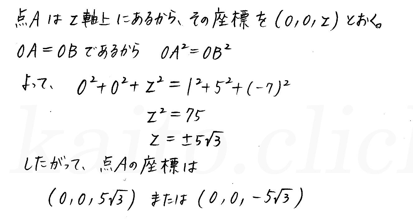 クリアー数学B-81解答