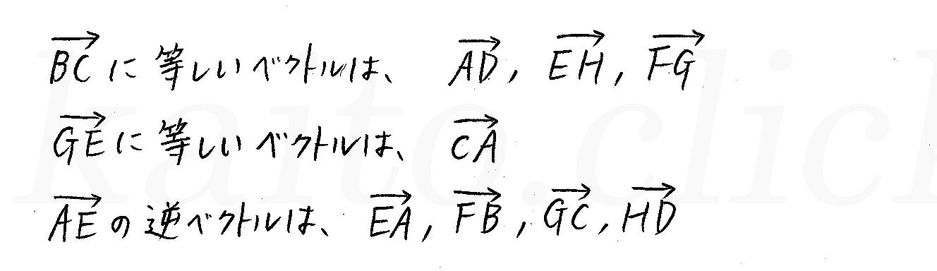 クリアー数学B-82解答