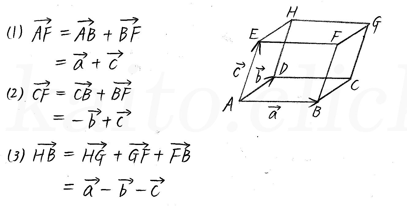 クリアー数学B-83解答