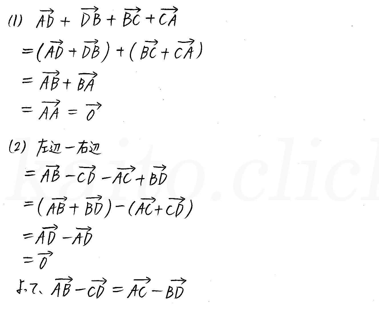 クリアー数学B-84解答