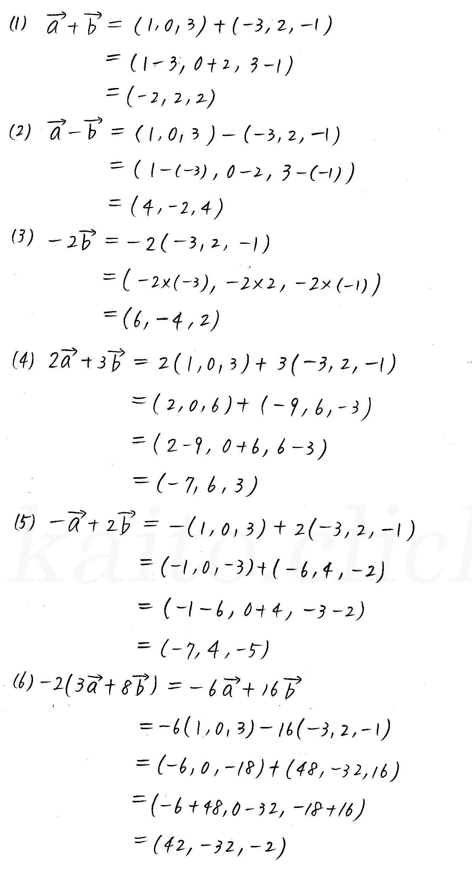 クリアー数学B-88解答