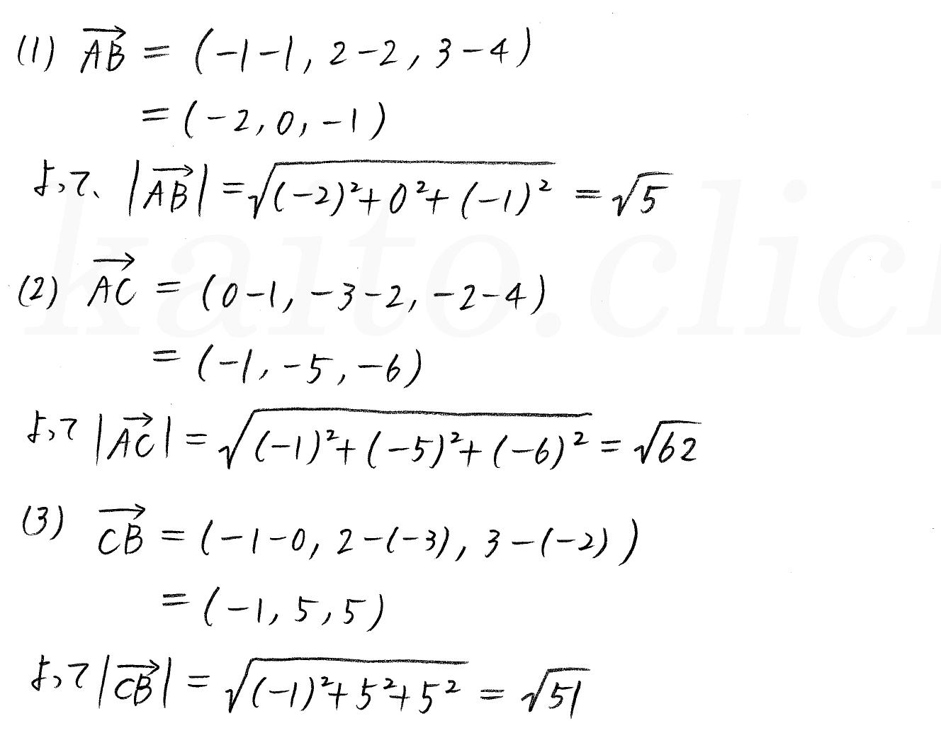 クリアー数学B-89解答