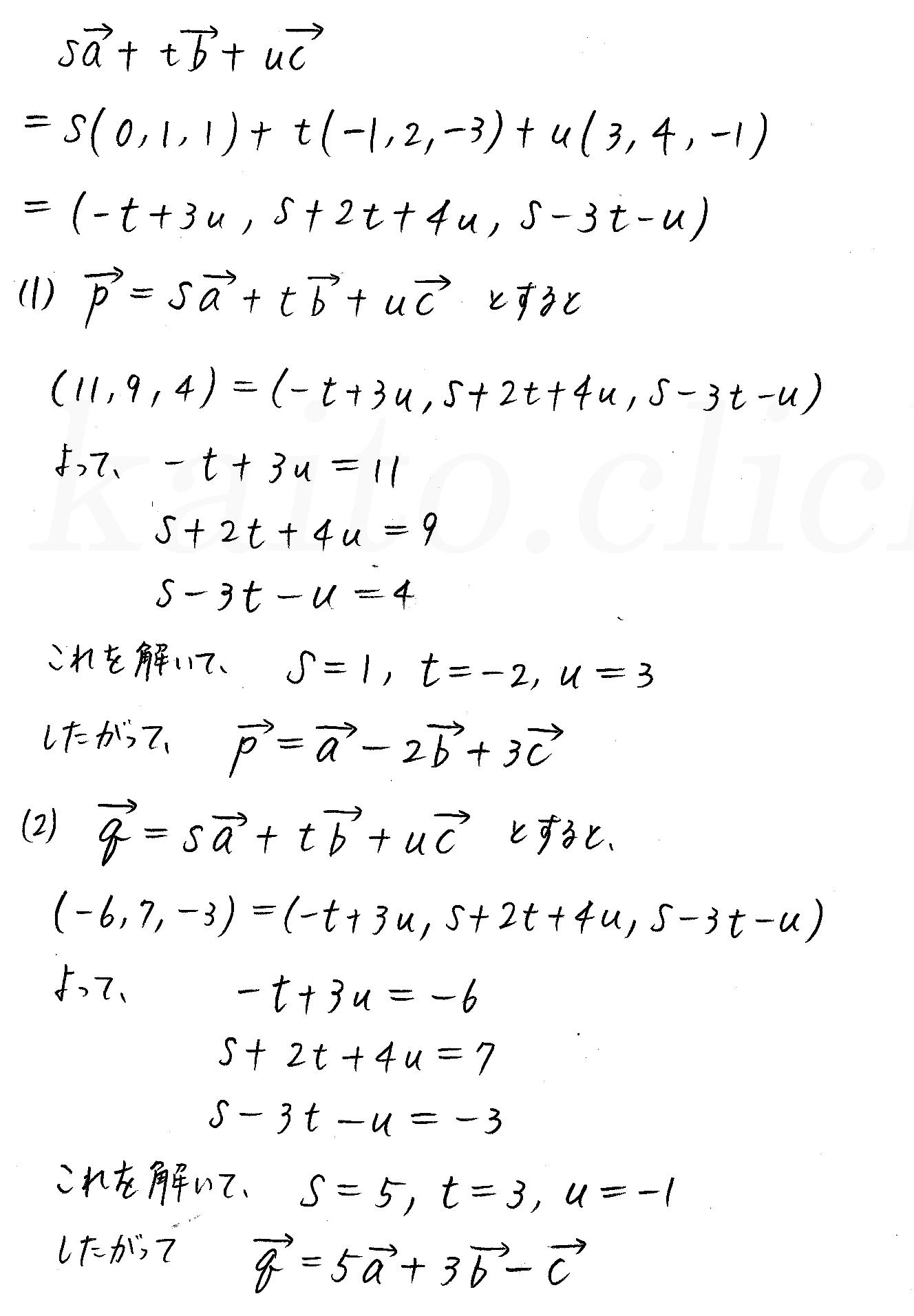 クリアー数学B-91解答