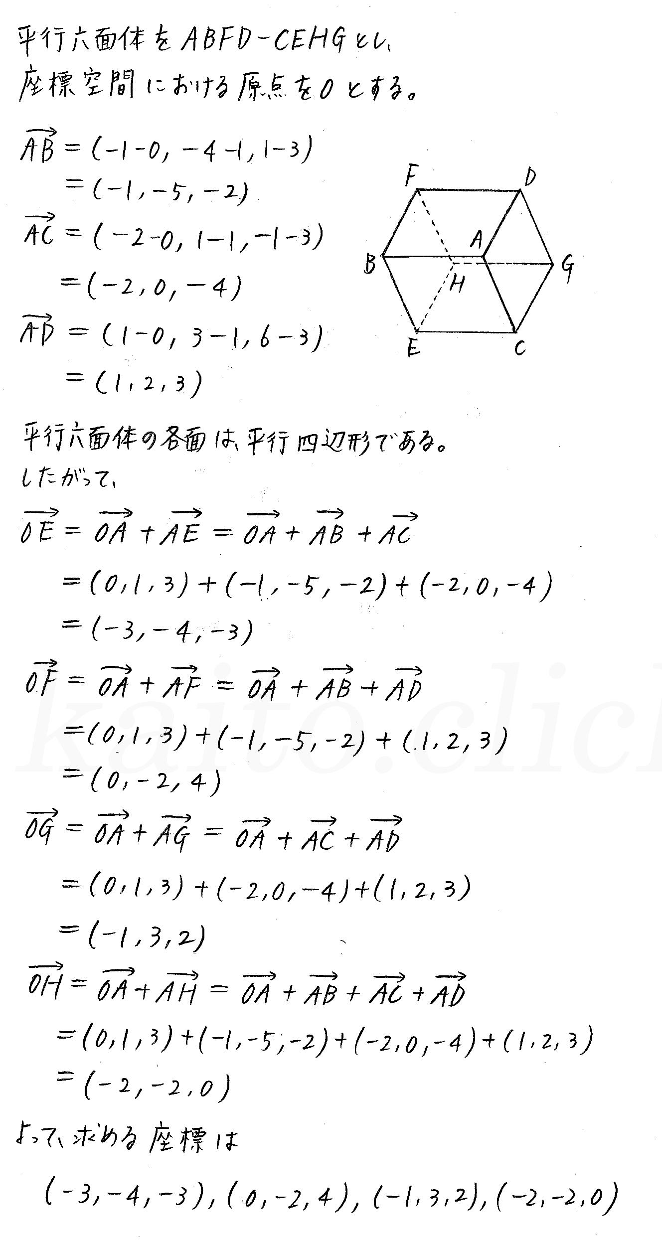 クリアー数学B-94解答
