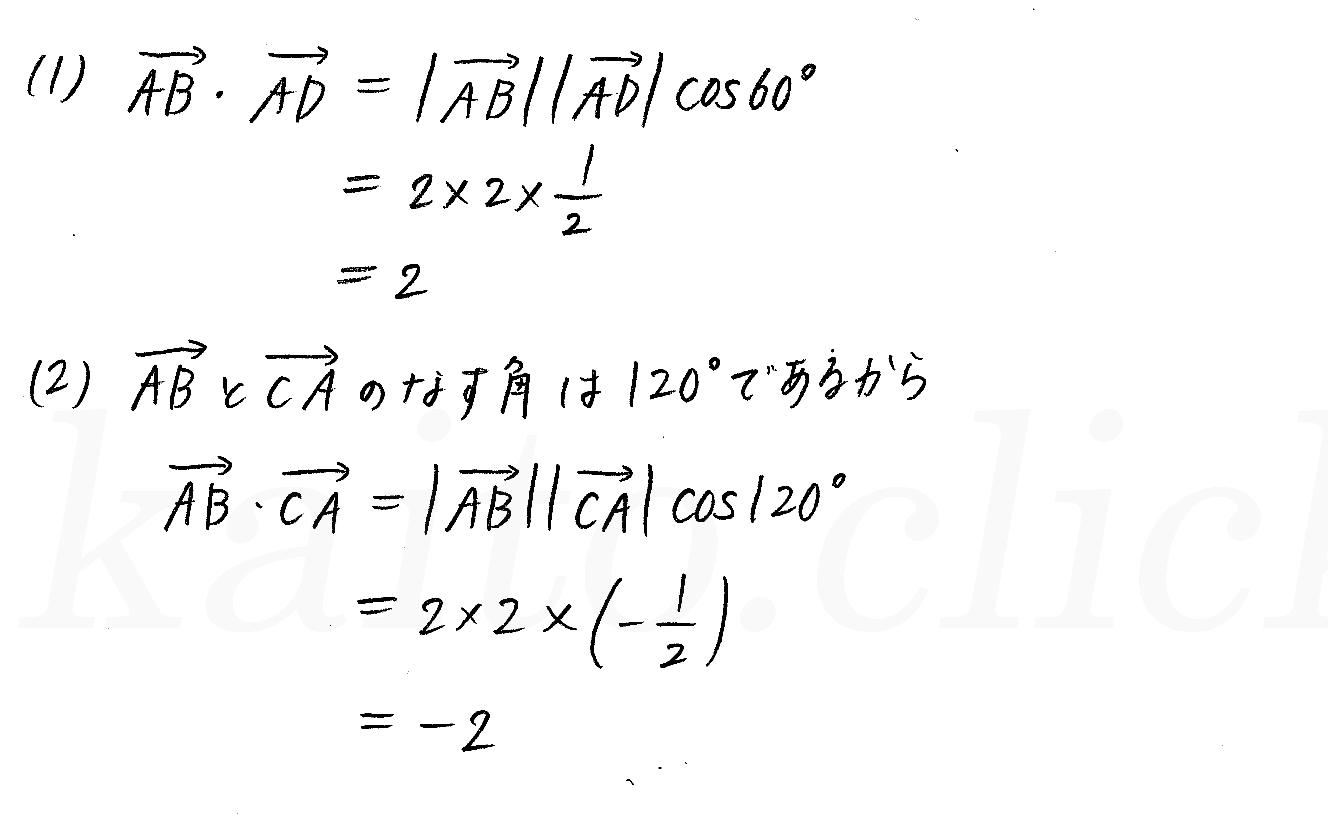 クリアー数学B-96解答