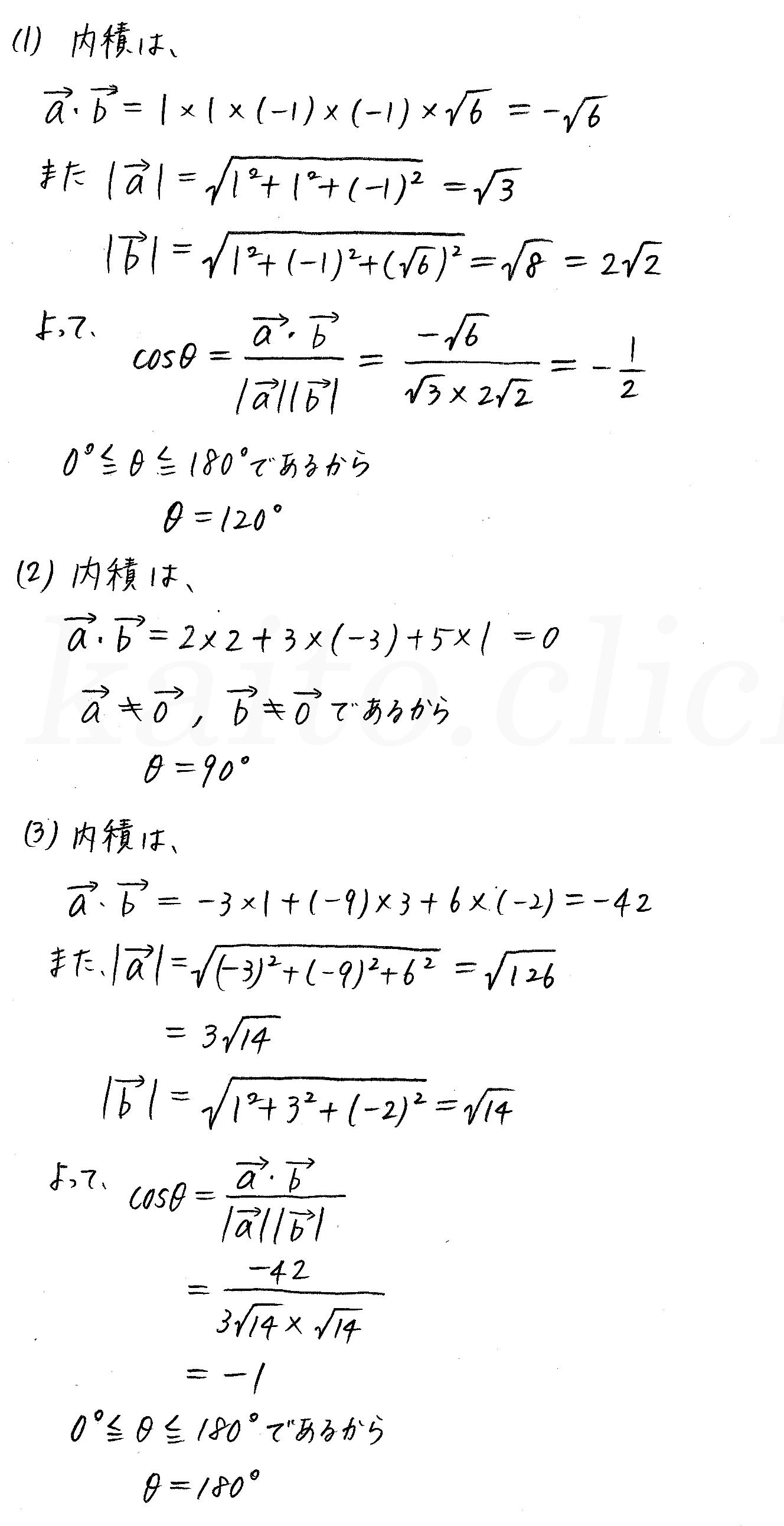 クリアー数学B-97解答