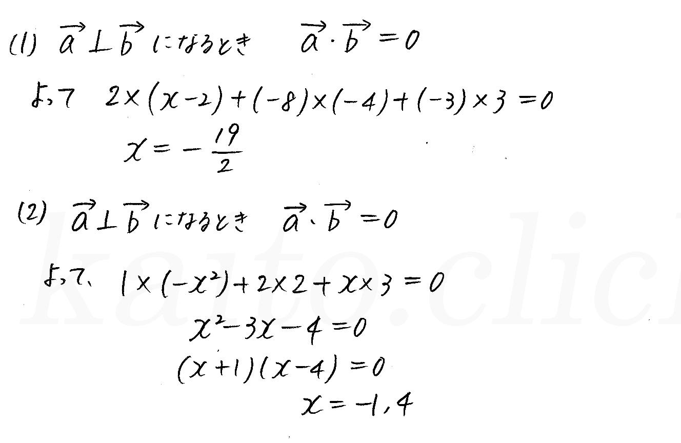 クリアー数学B-99解答
