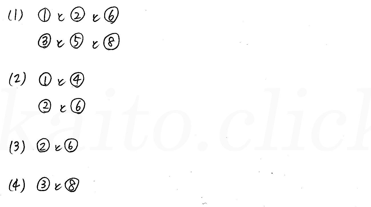クリアー数学B-1解答