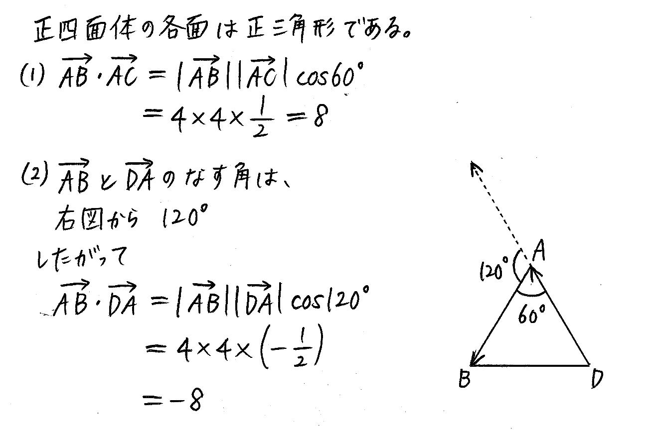 クリアー数学B-101解答