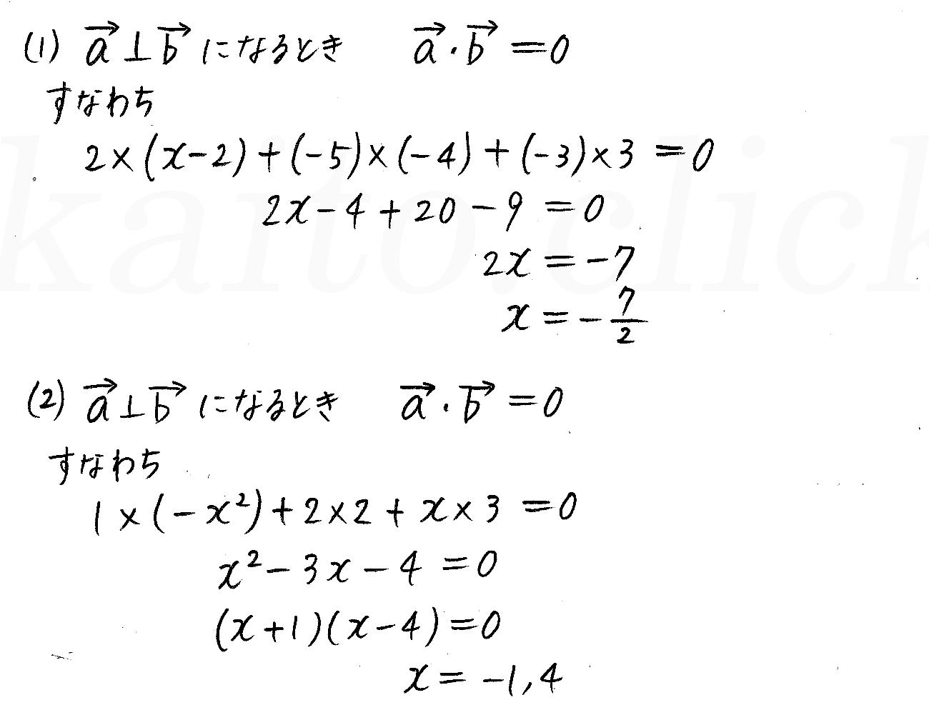 クリアー数学B-104解答