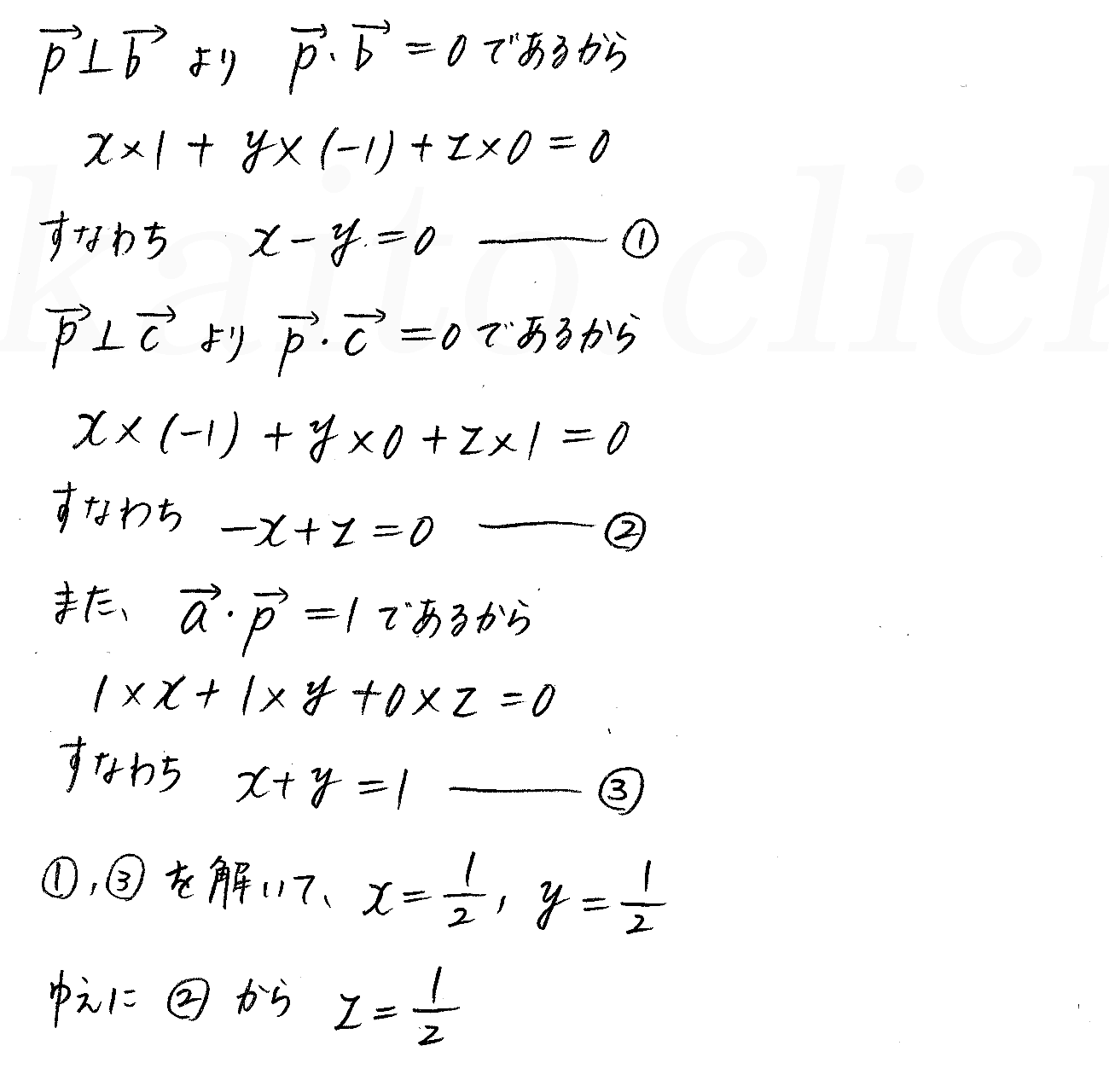 クリアー数学B-106解答