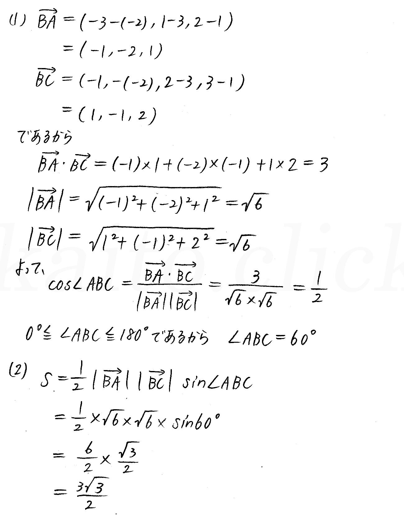 クリアー数学B-108解答
