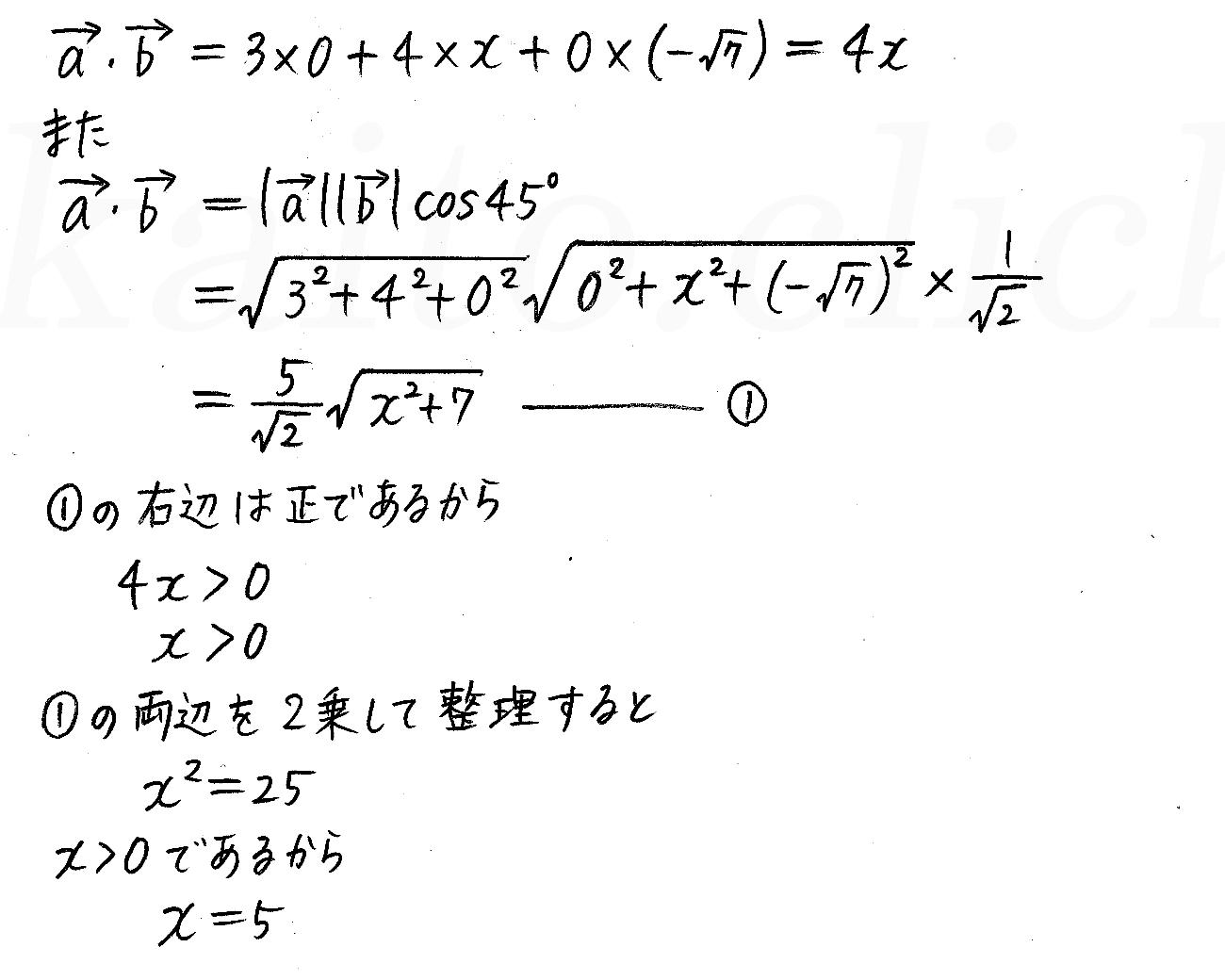 クリアー数学B-109解答