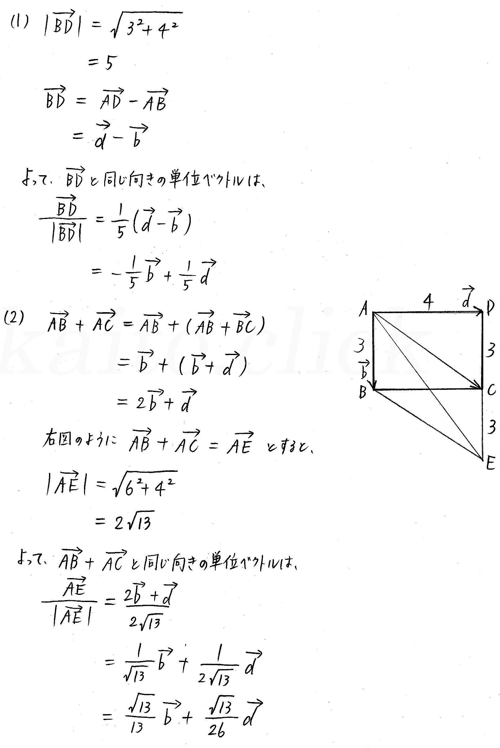 クリアー数学B-11解答
