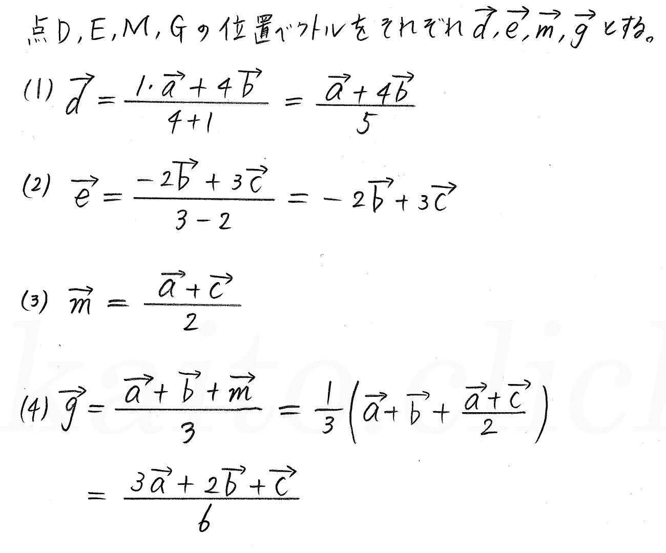 クリアー数学B-112解答