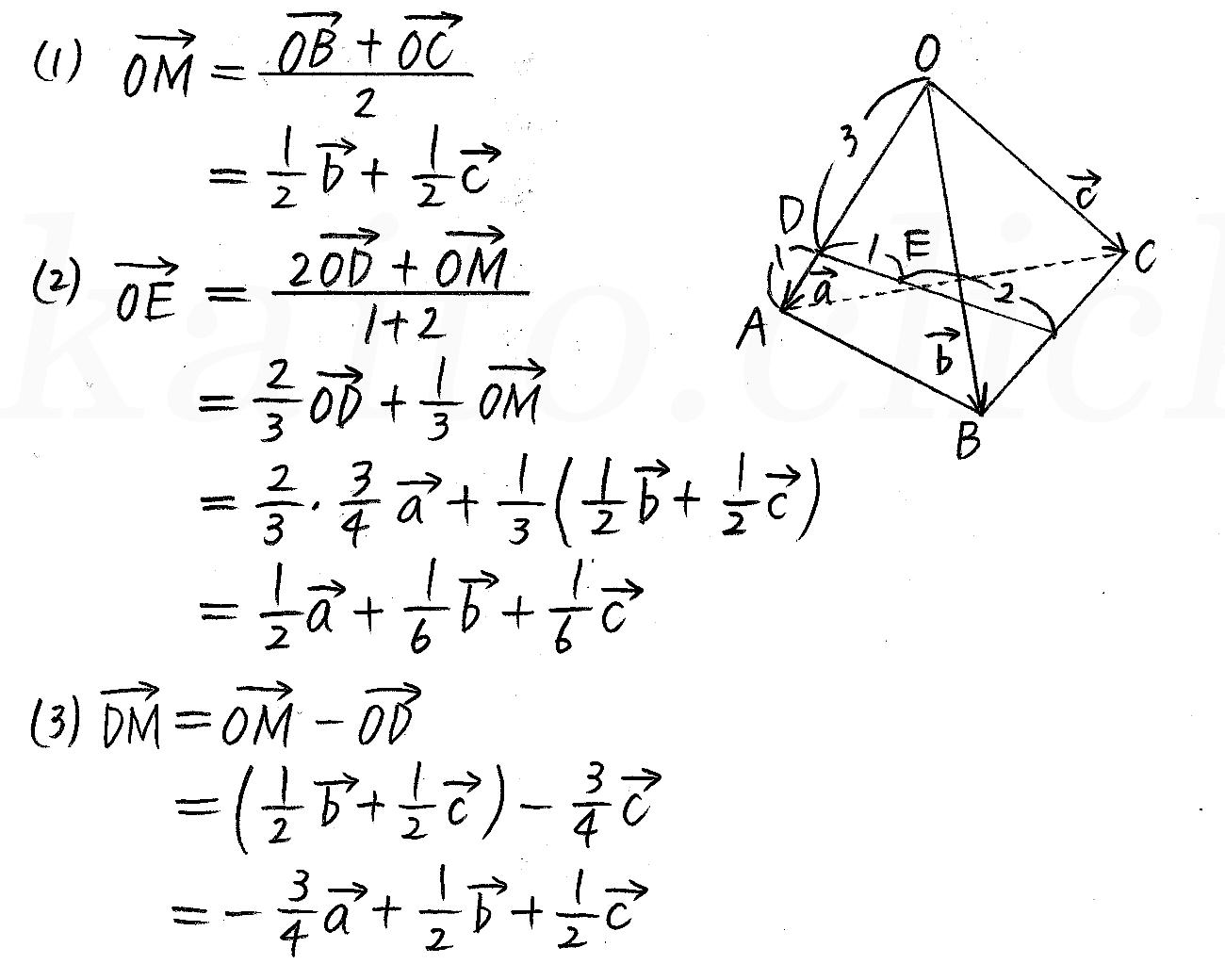 クリアー数学B-113解答