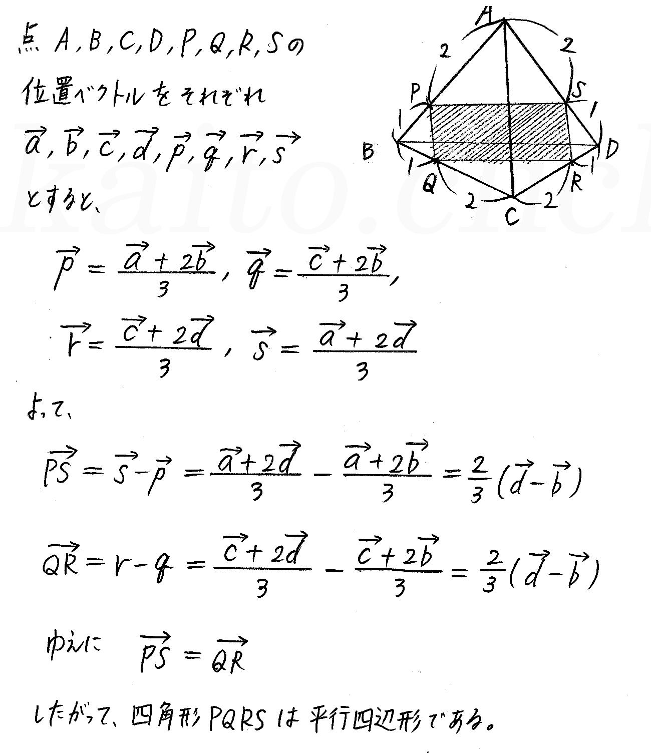 クリアー数学B-114解答