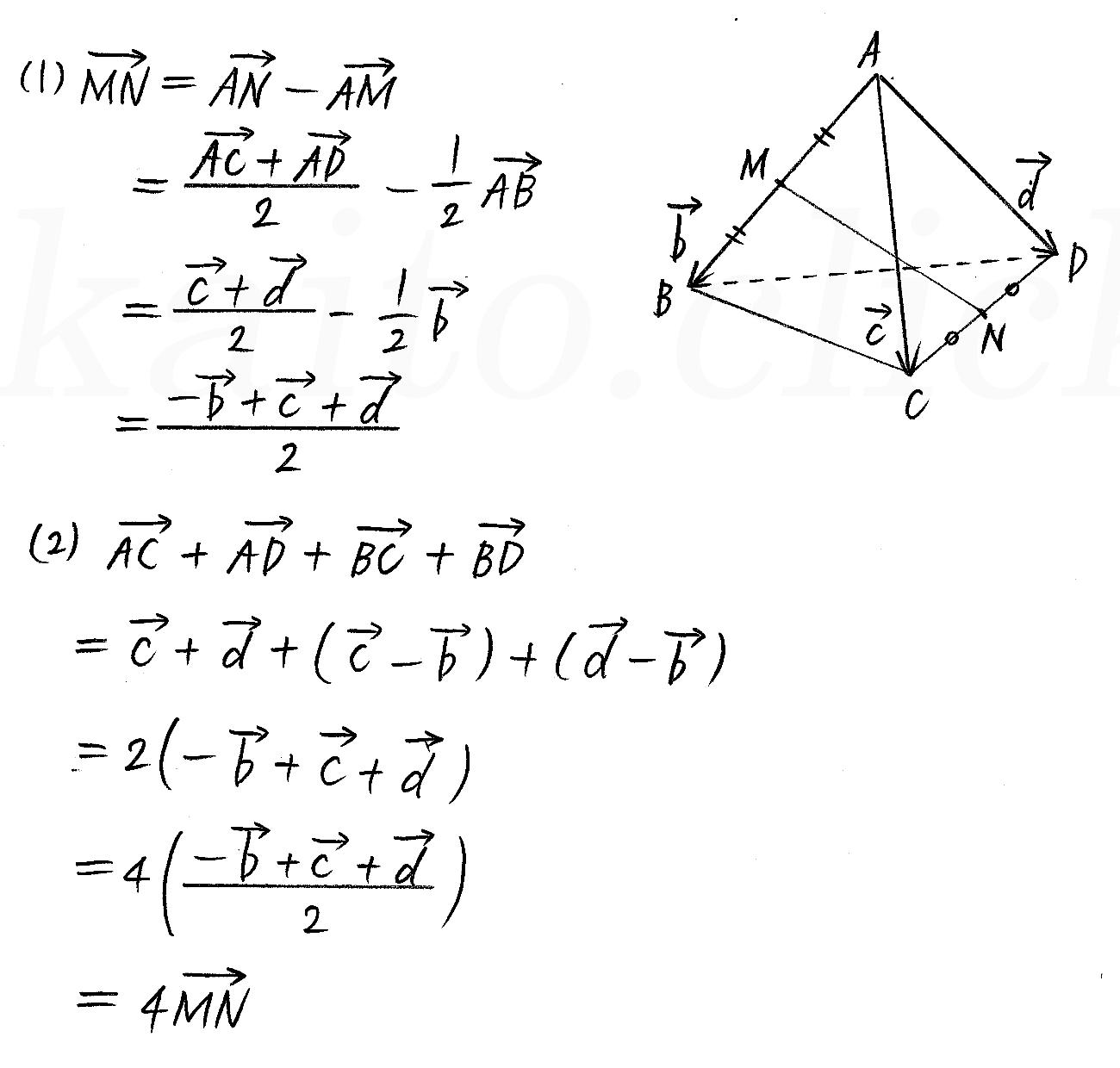 クリアー数学B-115解答