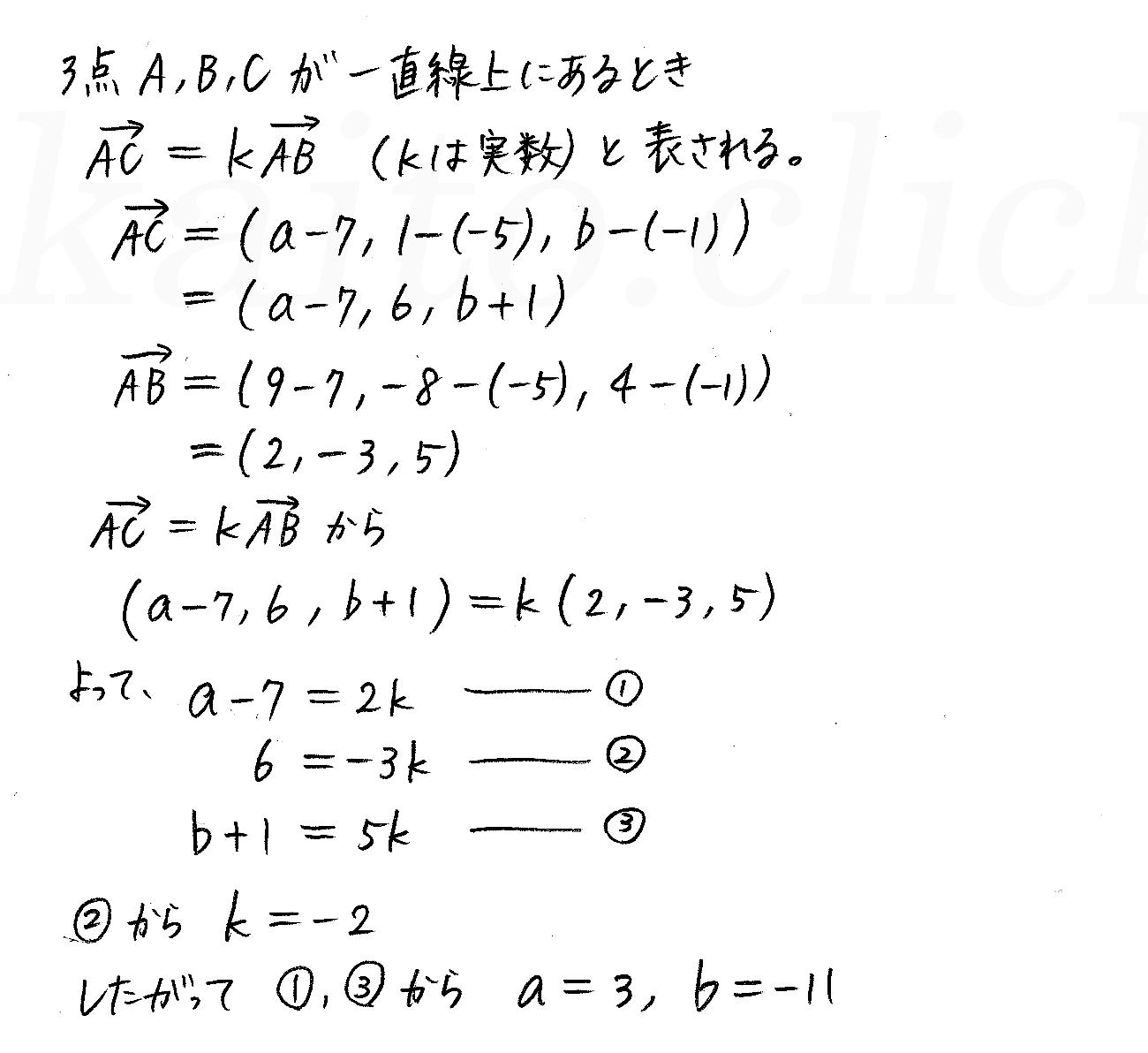 クリアー数学B-116解答