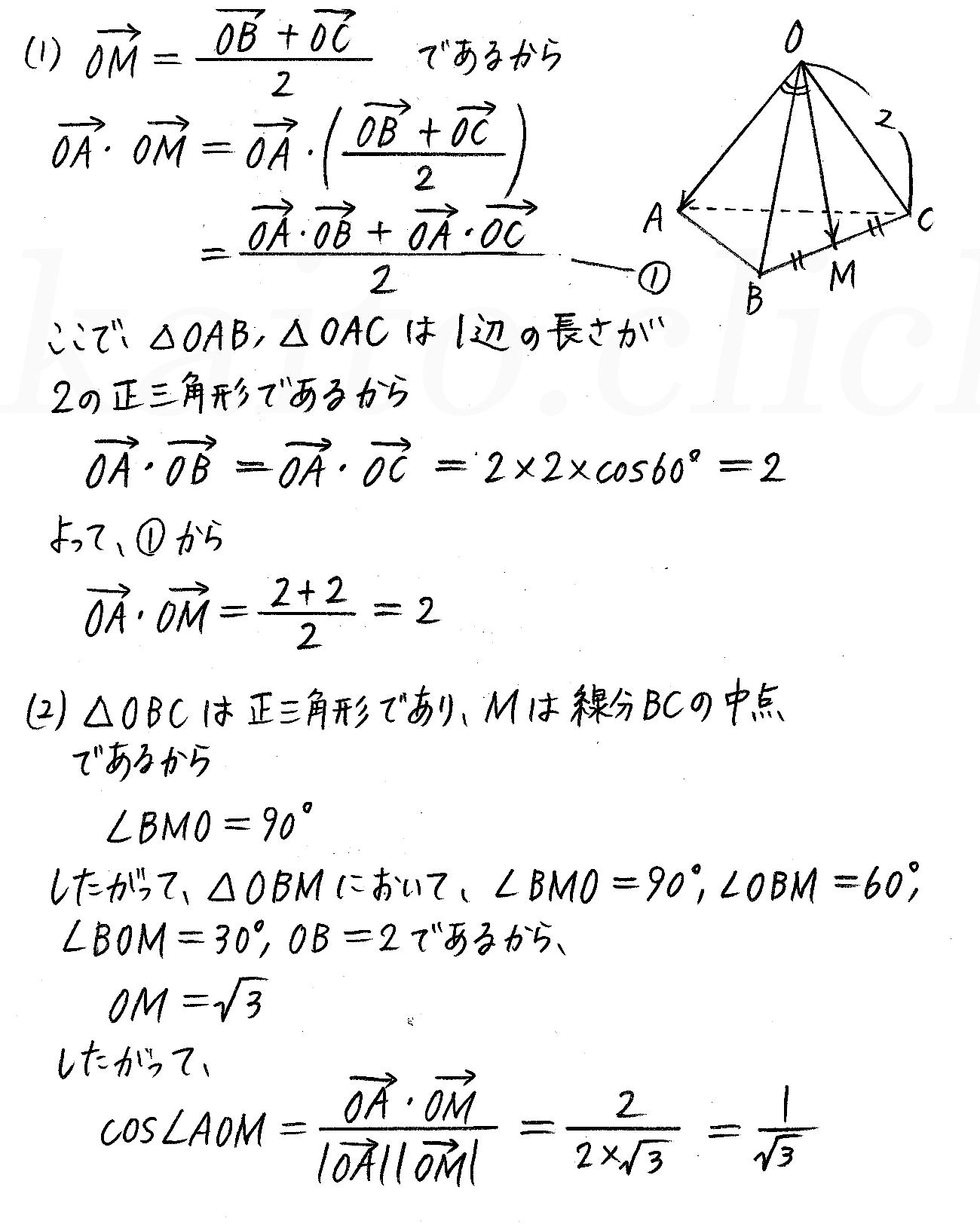 クリアー数学B-119解答