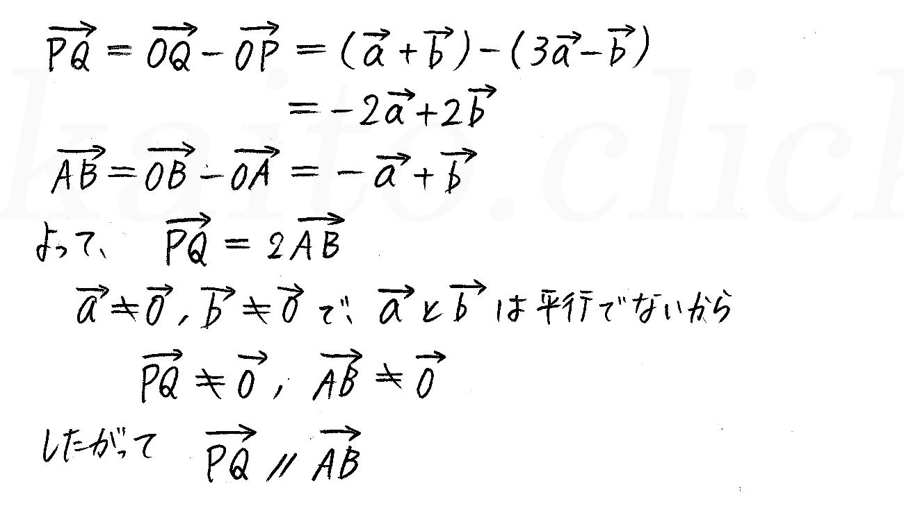 クリアー数学B-12解答