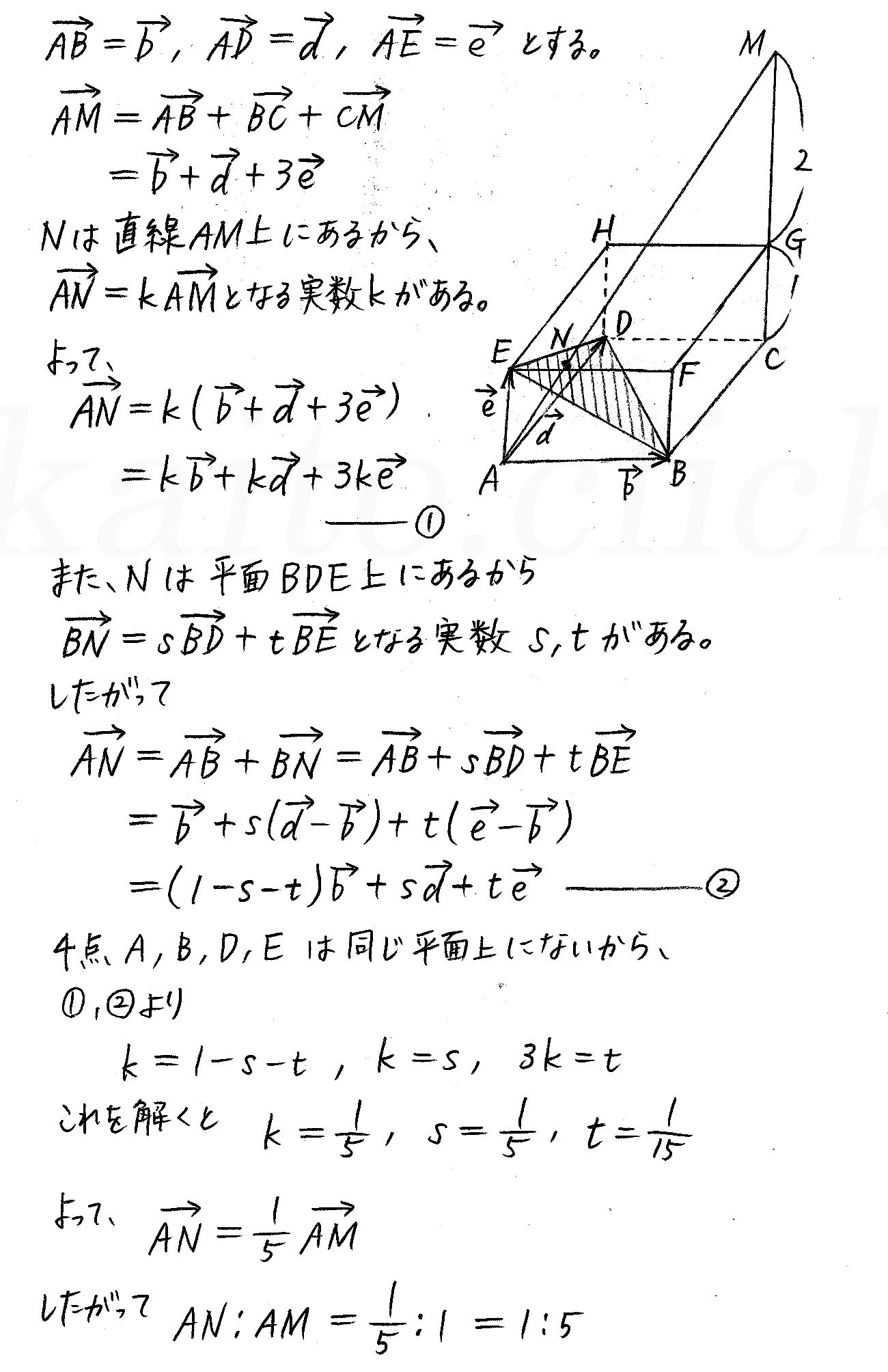 クリアー数学B-122解答