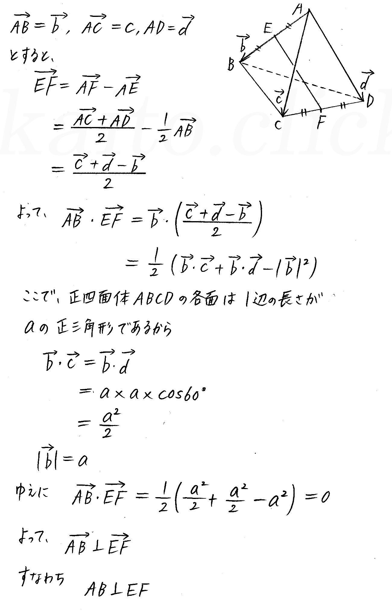 クリアー数学B-123解答