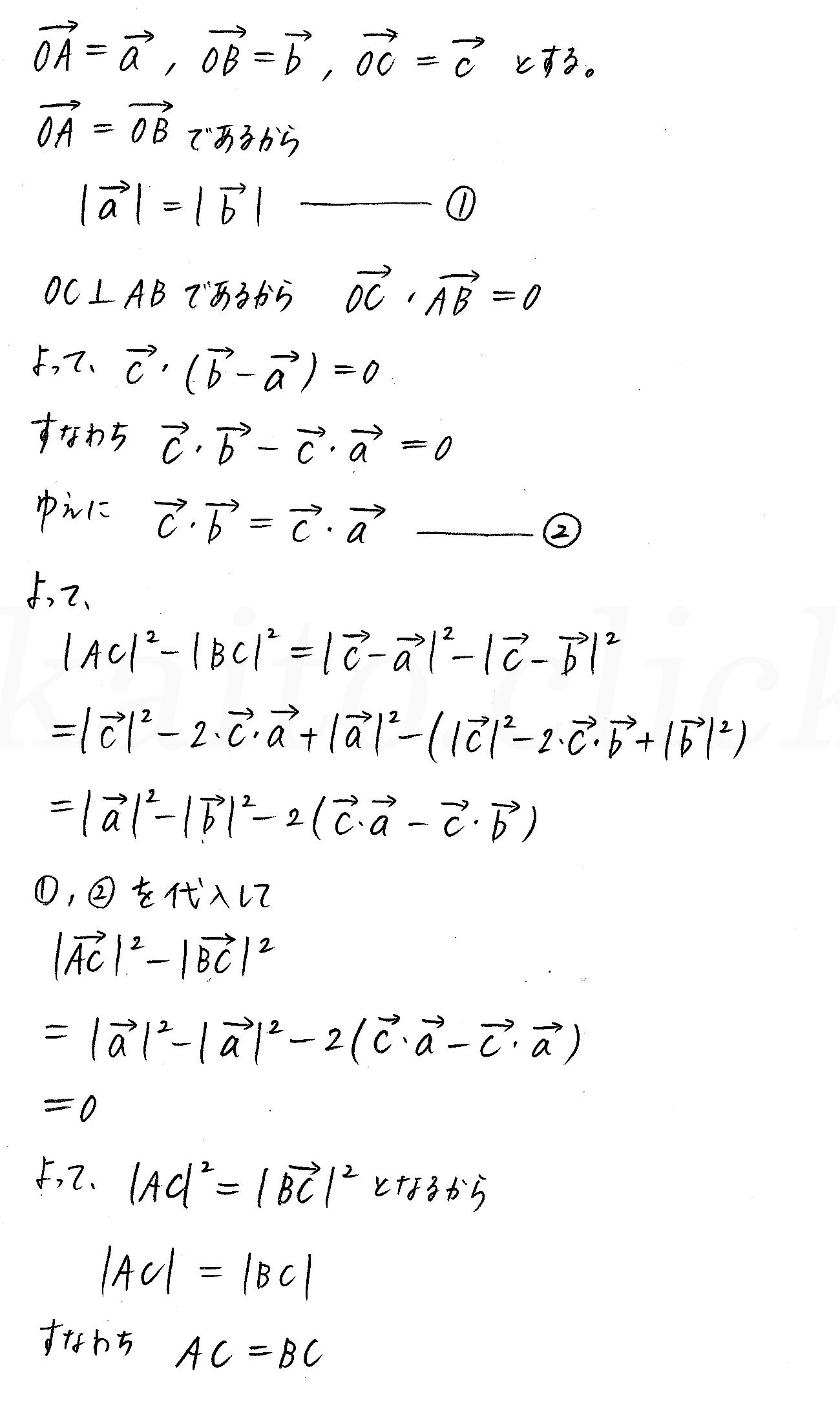 クリアー数学B-124解答