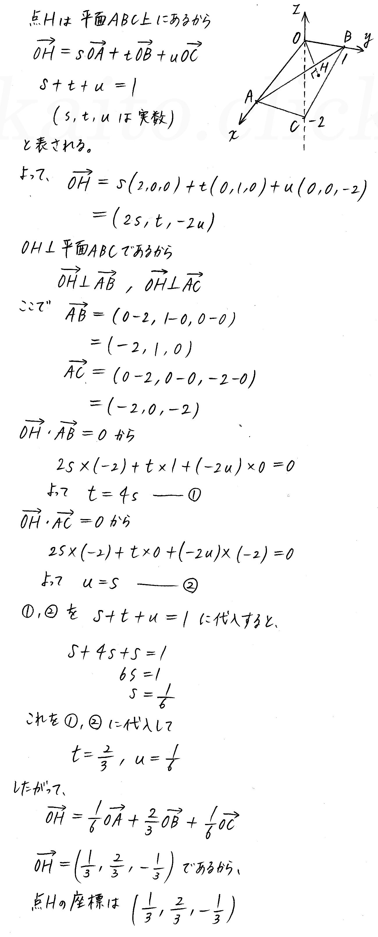 クリアー数学B-125解答